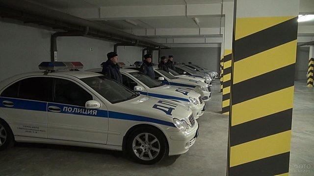 Полицейские мерседесы ДПС на крытой парковке