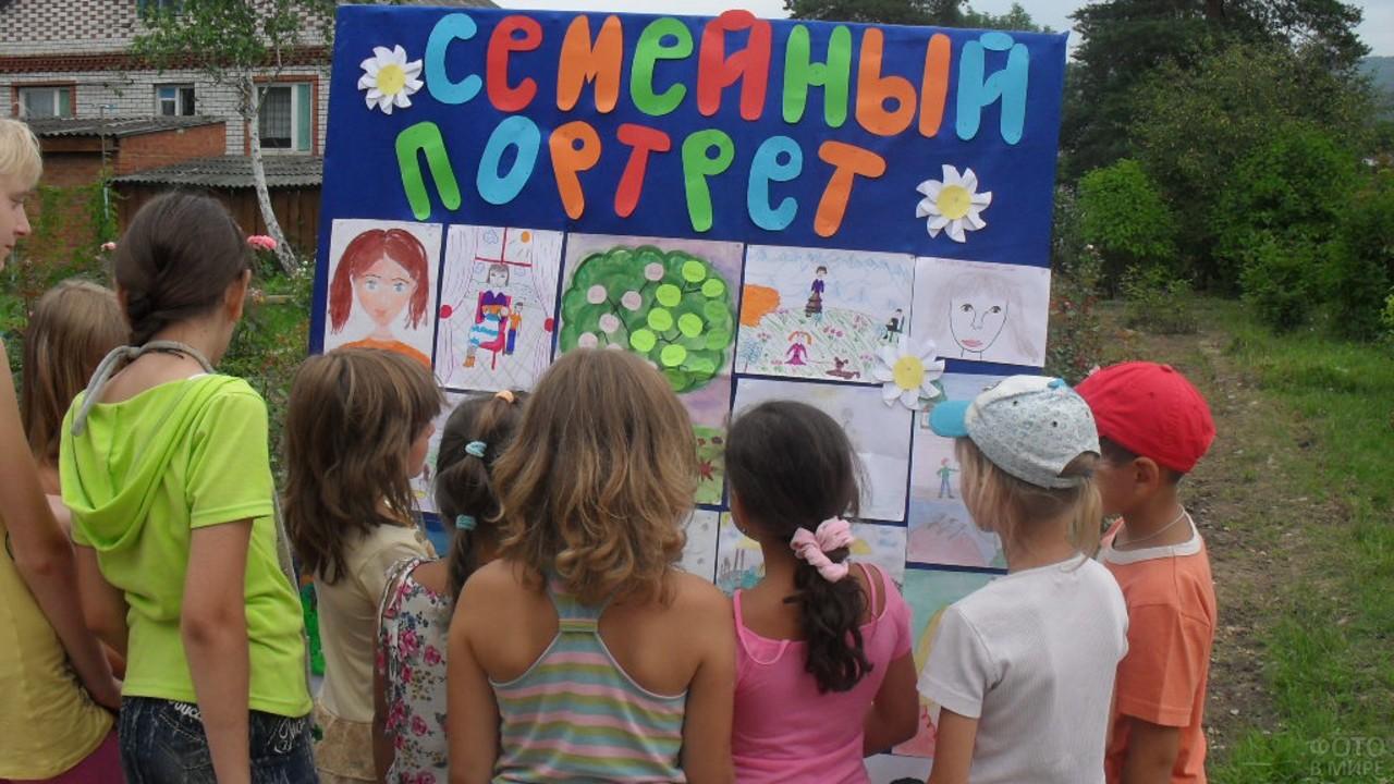 Дети рассматривают семейные портреты