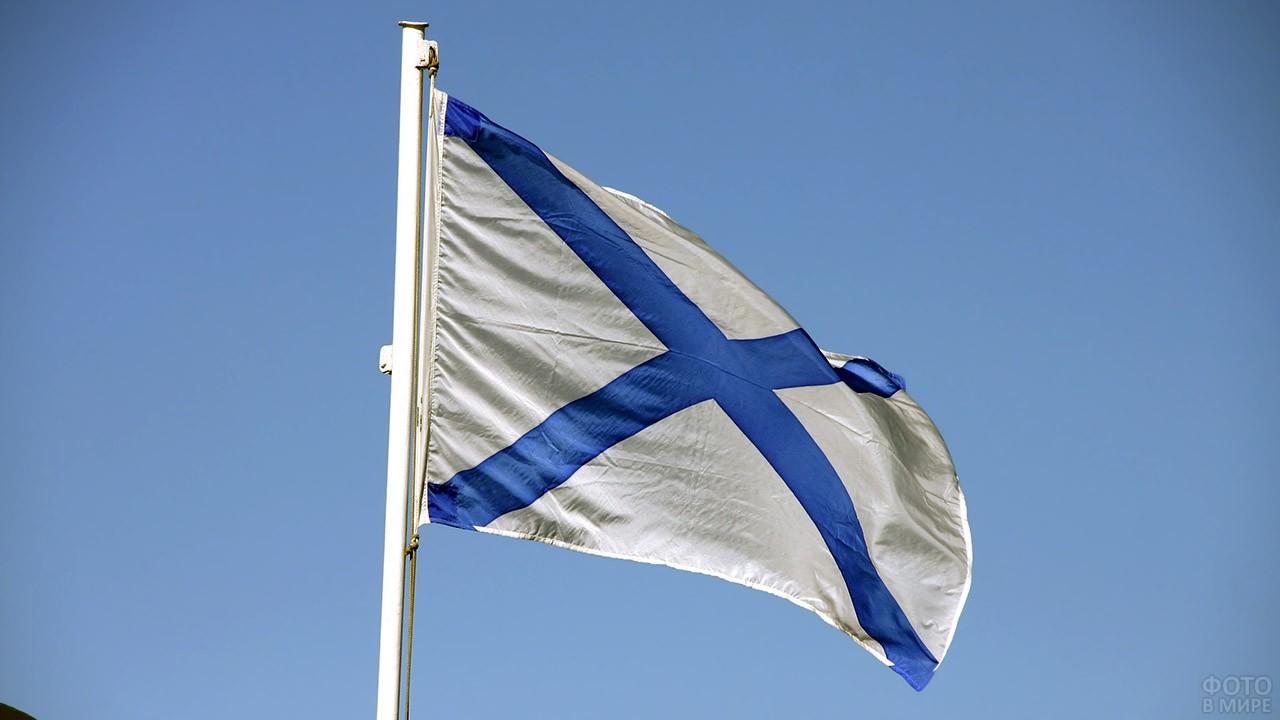 Андреевский флаг на фоне ясного неба в День ВМФ