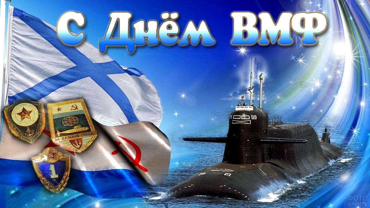 Открытка с Днём ВМФ