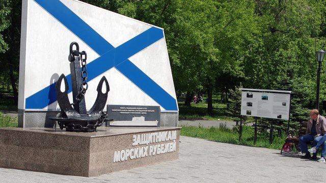 Памятник морякам ВМФ в сухопутном Челябинске