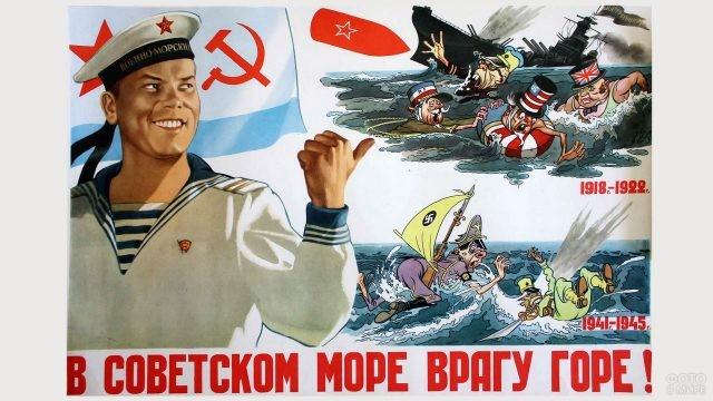 Советский плакат о Военно-морском флоте