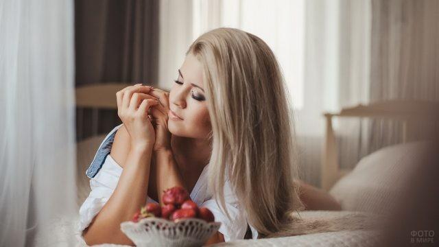 Девушка с клубникой на кровати