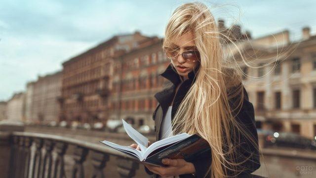 Блондинка читает книгу
