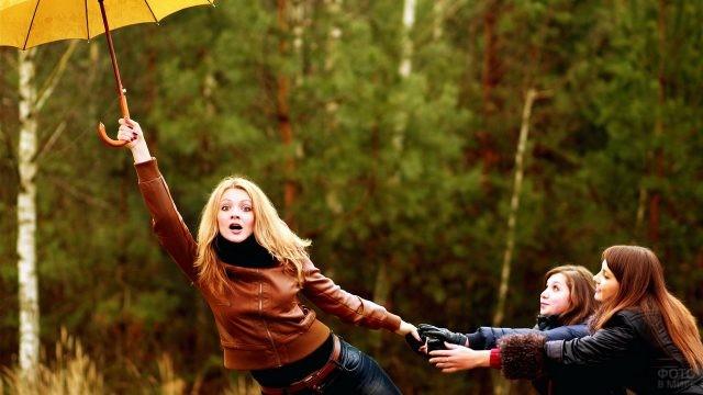Девушку с зонтом уносит ветром