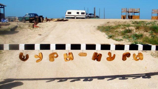 Шлагбаум автокемпинга Шуры-Муры на Азовском море