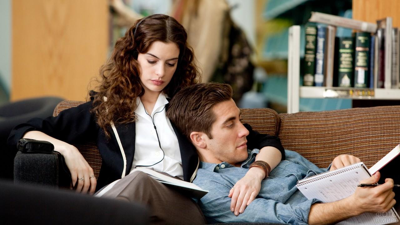 Энн Хэтэуэй и Джейк Джилленхол на диване