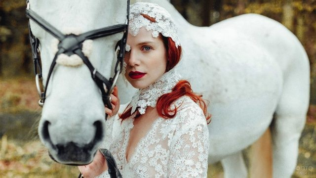 Невеста обнимает белого коня