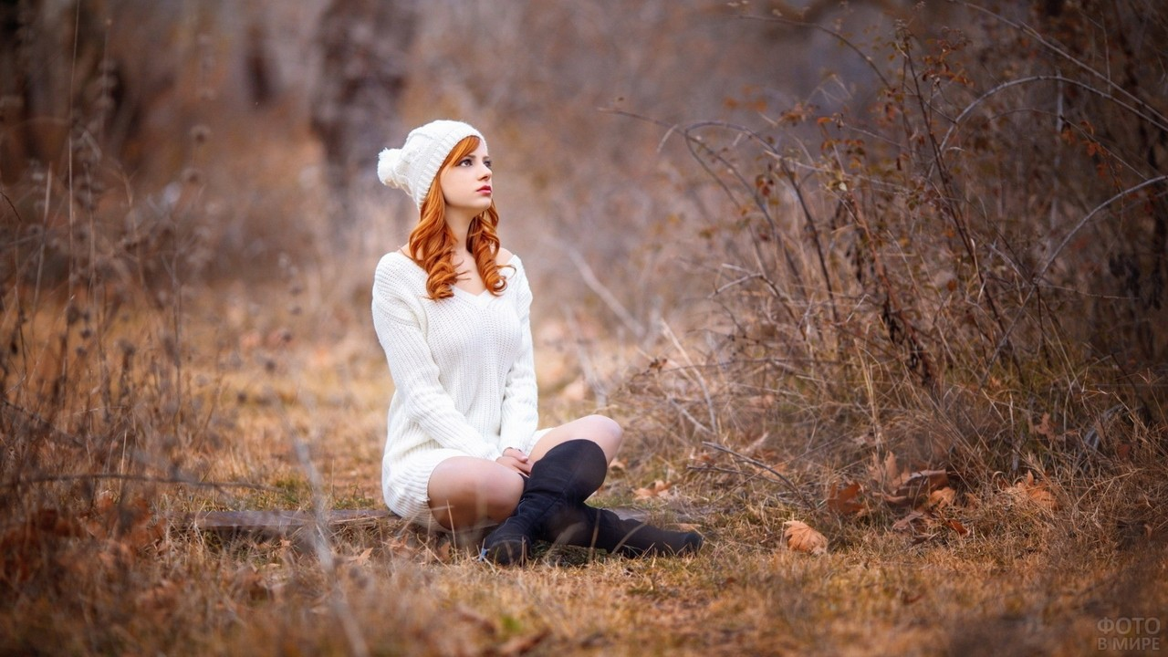 Задумчивая девушка в белой вязаной одежде на природе