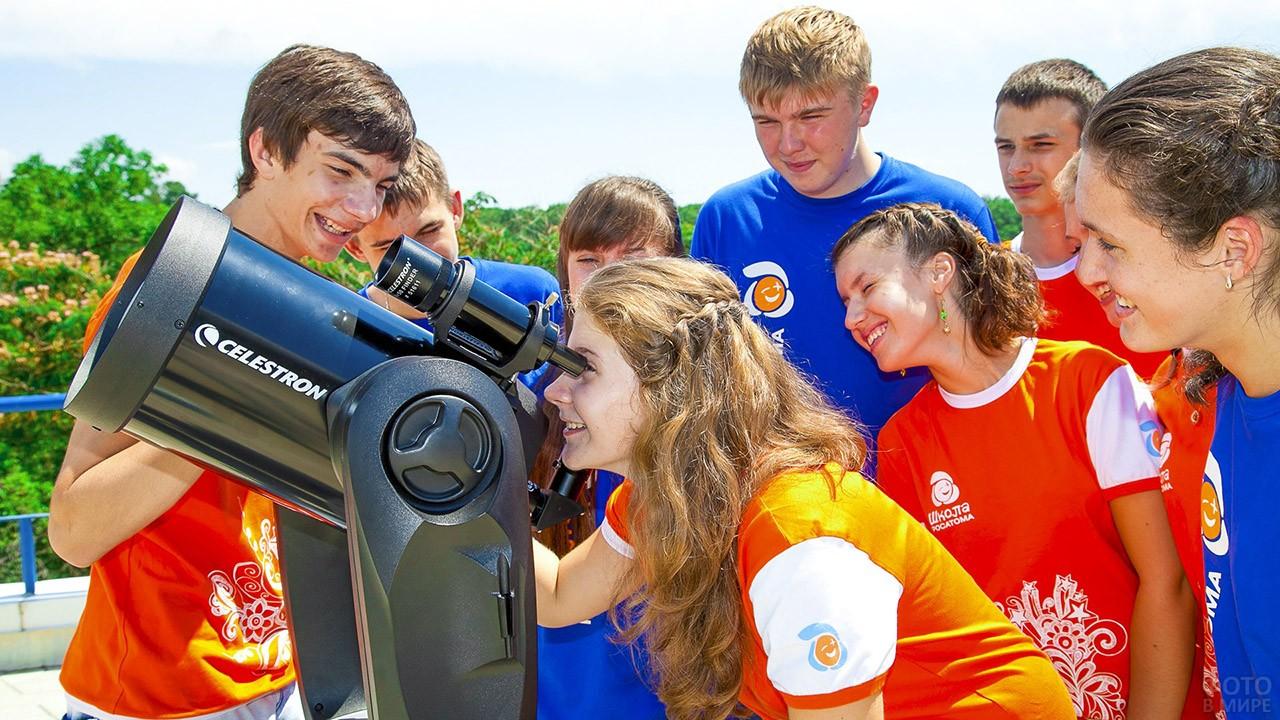 Ребята смотрят в телескоп