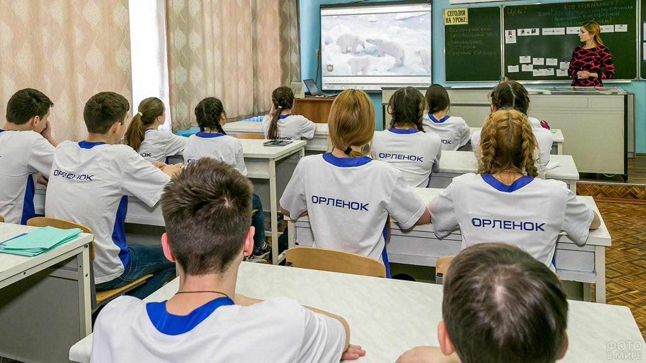 Ученики на уроке географии