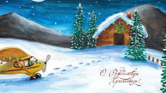 Детская рисованная открытка с самолётиком к Рождеству