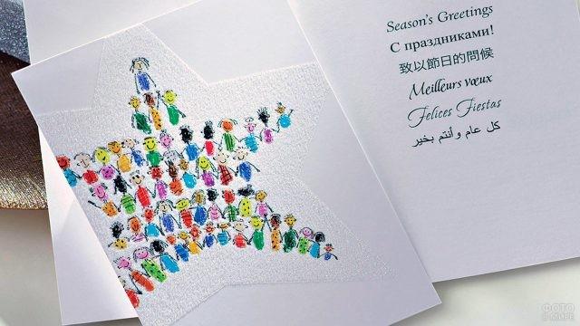 Нейтральная открытка на разных языках к зимним каникулам