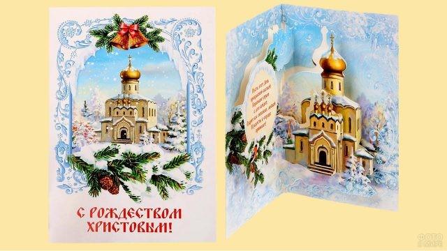 Объёмная рождественская открытка с заснеженной церковью