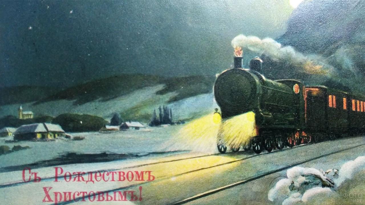 Поезд на дореволюционной рождественской открытке