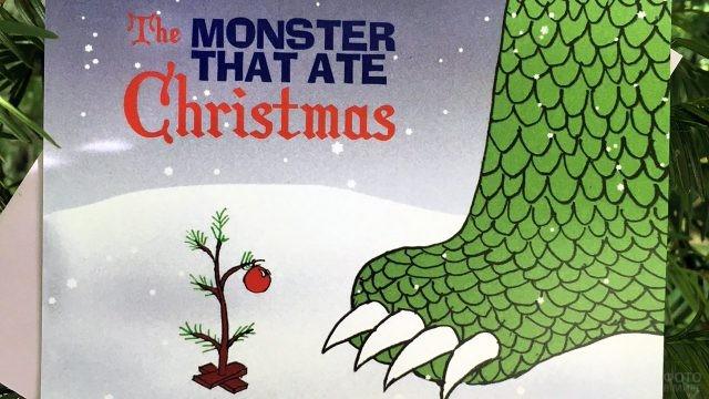 Шуточная рождественская открытка с ногой Годзиллы
