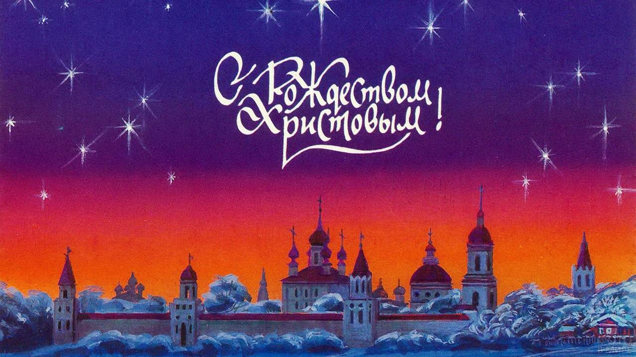 Вечер над храмом на художественной открытке с Рождеством Христовым