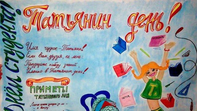 Самодельный плакат на Татьянин день