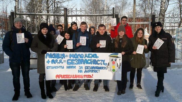 Студенты-волонтёры с плакатом на улице города