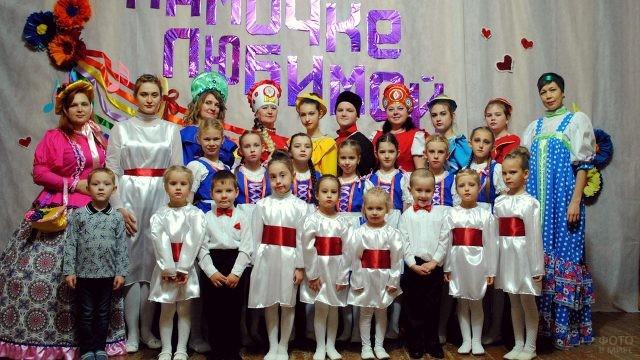 Маленькие артисты и их наставники на праздничной сцене