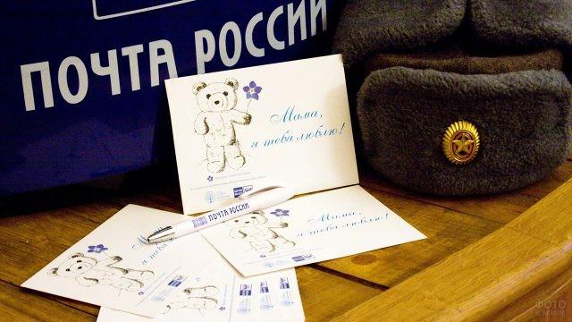 Почтовые открытки всероссийской социальной акции Мама, я тебя люблю!