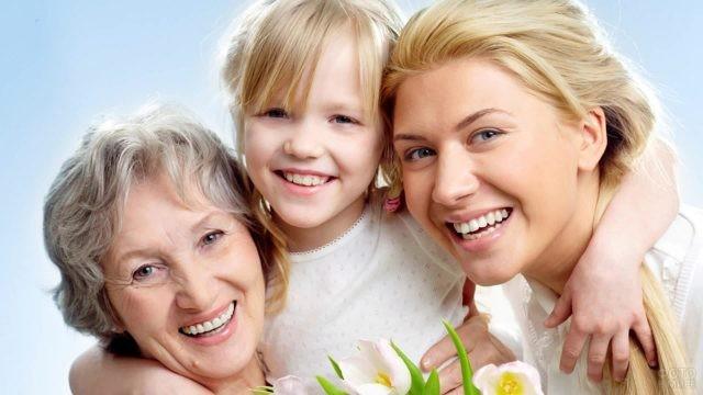 Улыбающиеся девочка, мама и бабушка