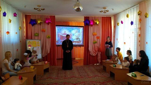 Встреча с православным батюшкой в детском саду