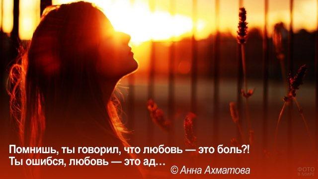 Адская боль - девушка на фоне заходящего солнца