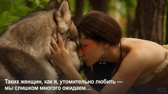 Большие надежды - женщина и волк