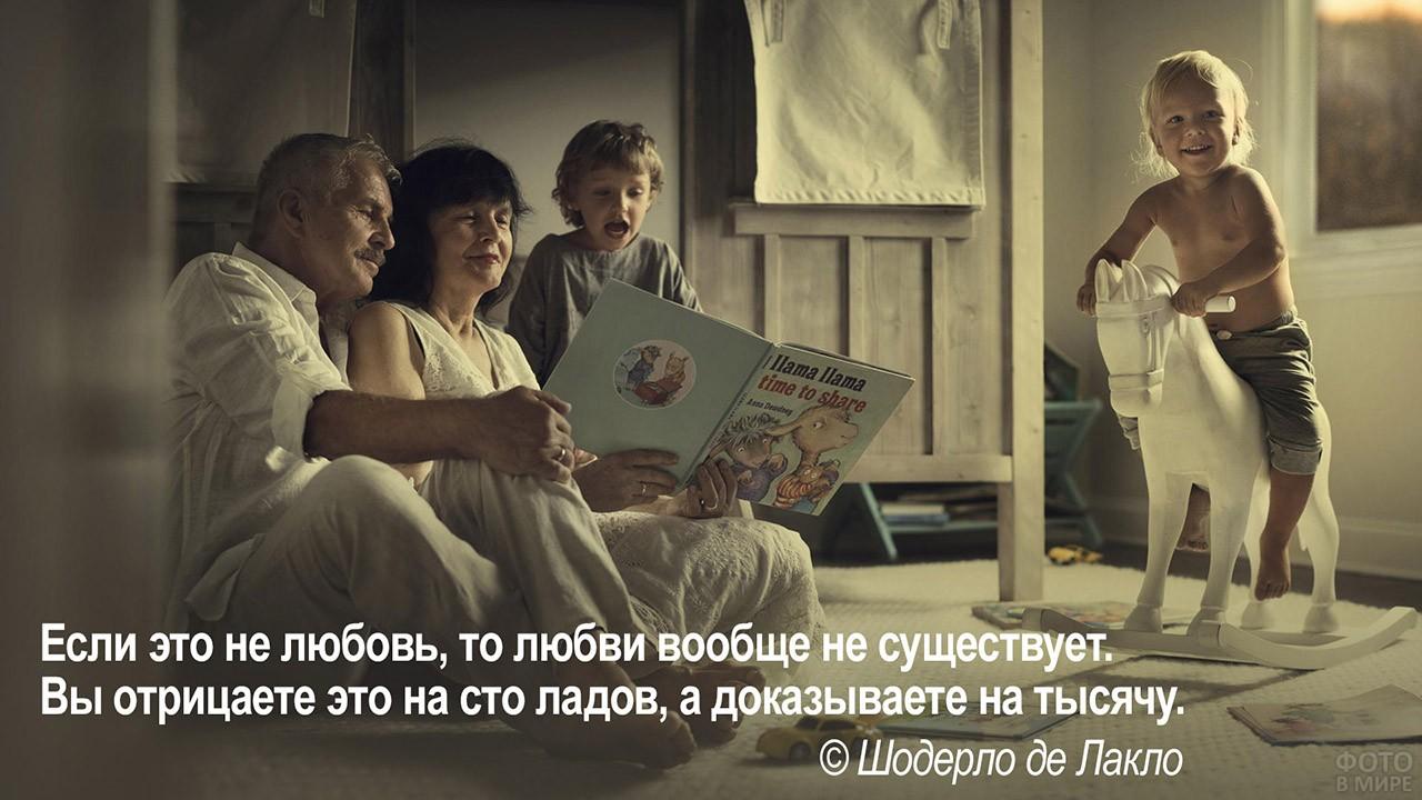 Доказательство на тысячу ладов - бабушка и дедушка с внуками