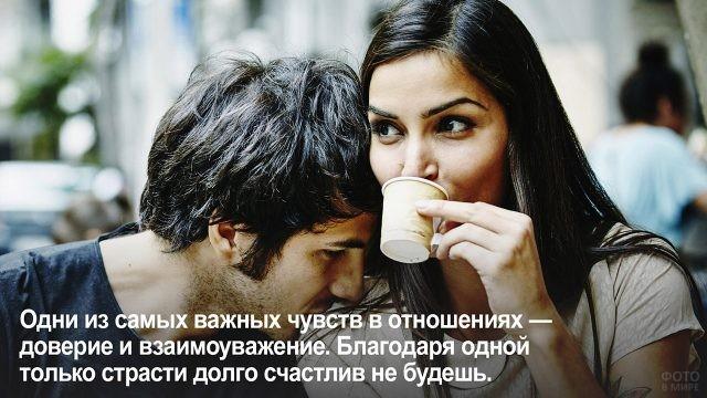 Доверие и взаимоуважение - влюблённая парочка в кафе