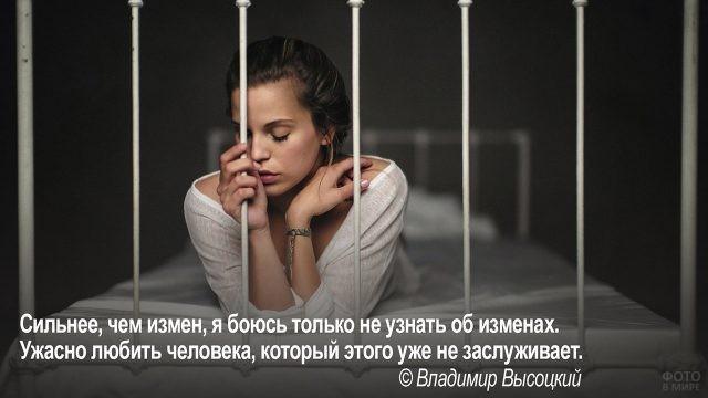 Измена в любви - девушка за решёткой кровати