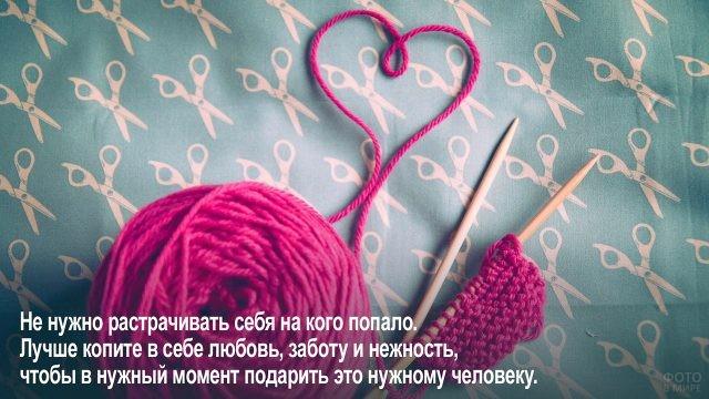 Копите любовь - сердечко из ниток в начале клубка