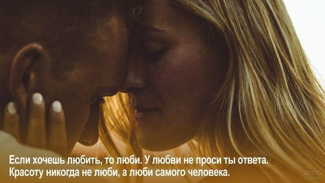 Люби самого человека - романтичная пара