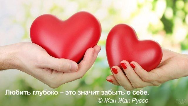 Любить глубоко - пара обменивается сердцами