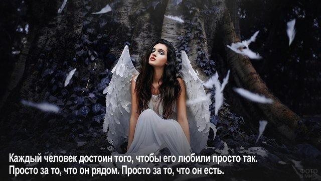 Любить просто так - девушка-подросток с ангельскими крыльями