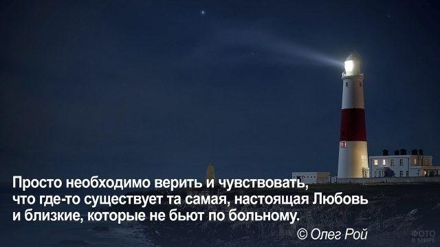 Любовь близких - свет маяка