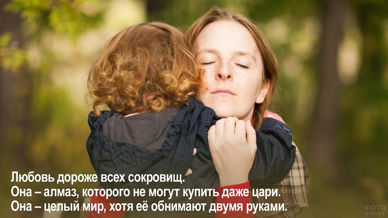 Любовь ценнее алмаза и целого мира - объятия малыша