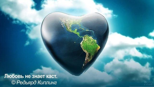 Любовь не знает каст - земной шар в виде сердца