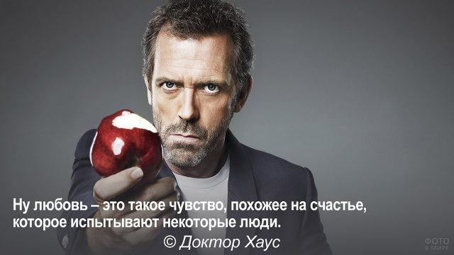 Любовь похожа на счастье - Доктор Хаус