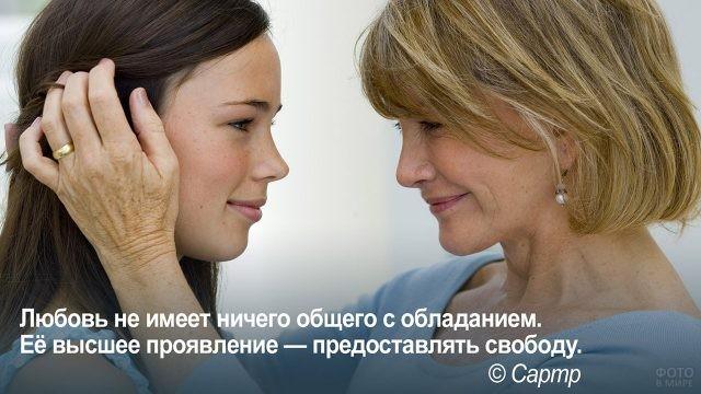 Любовь предоставляет свободу - мама с дочерью-подростком