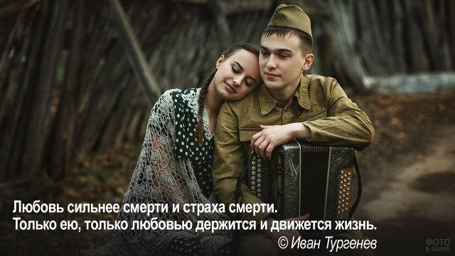 Любовь сильнее смерти - парочка военных лет