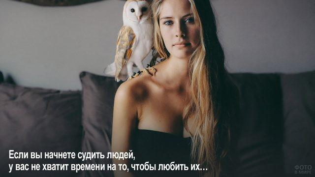 Не осуждать, а любить - девушка с совой