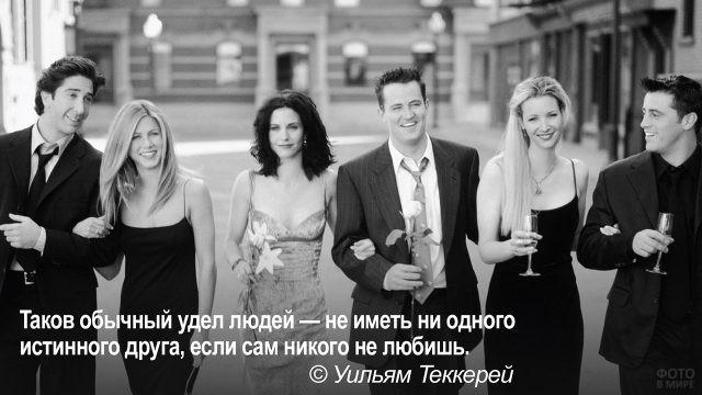 Никого не любить - друзья идут по улице