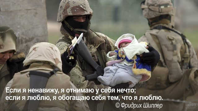 Обогащение любовью - солдат несёт младенца