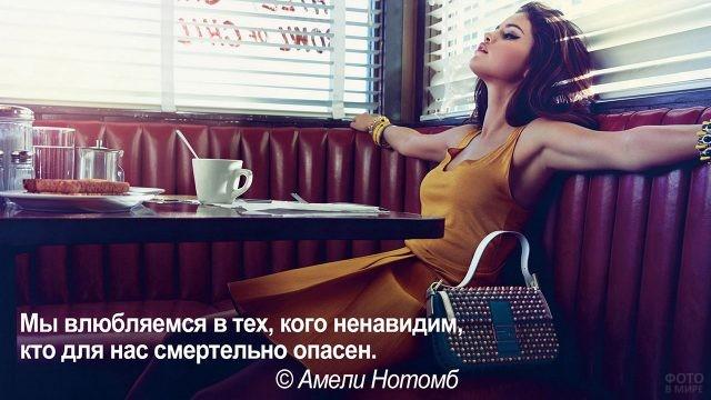От ненависти до любви - девушка в кафе