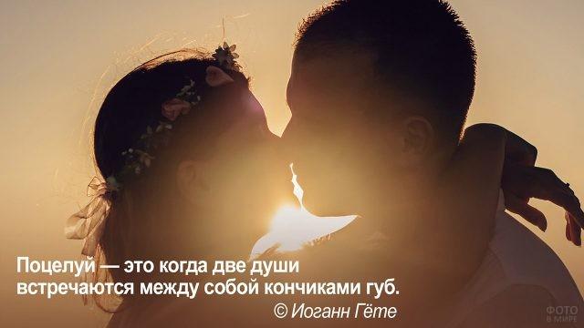 Поцелуй любви - целующаяся пара на фоне заката