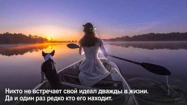 Поиск идеала - невеста с собакой в лодке
