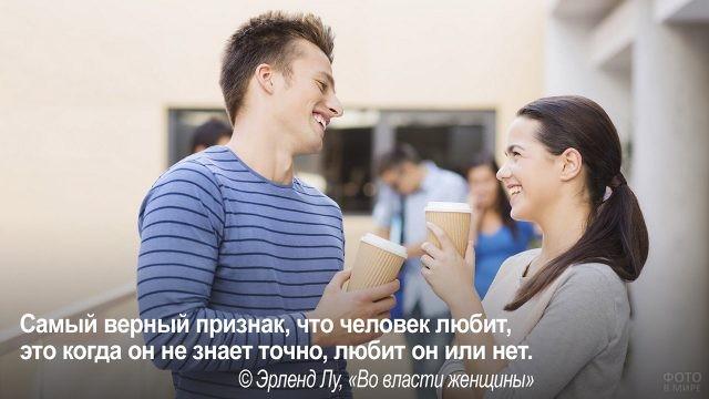 Признак любви мужчины - молодёжь разговаривают и пьют кофе