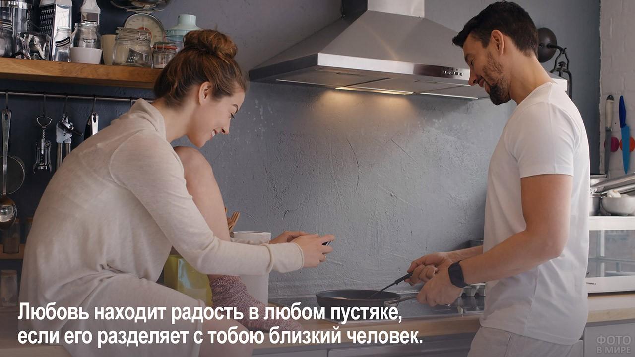 Радость в любом пустяке - пара на кухне